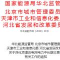 深化京津唐电网电力中长期交易通知发布:有序开展中长期交易 深入研究售电公司等新型市场主体的参与机制