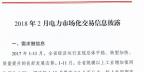 云南2018年2月电力市场化交易信息披露:2月份省内市场可竞价电量约58亿千瓦时