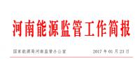 河南12月全社会用电量275.86亿千瓦时 同比增长0.77%