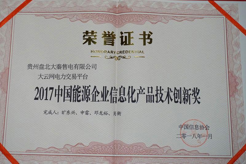 大云网获2017中国能源企业信息化产品技术创新奖