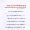 江苏2018年2月合同电量转让交易结果:售电公司购方总挂牌电量4.95亿千瓦时