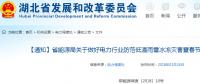 紧急通知丨湖北省关于做好电力行业春节保供工作的通知