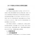 湖南2017年度电力市场化交易情况通报:成交电量78.52亿千瓦时