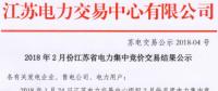 江苏电力交易中心发布《2018年2月份江苏省电力集中竞价交易结果》