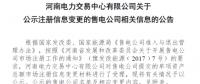 河南新公示4家注册信息内容变更的售电公司