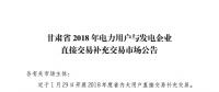 甘肃2018年电力用户与发电企业电力直接交易补充交易公告:附时间安排表
