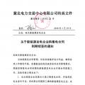 冀北第一批续签购售电合同的8家新能源发电企业名单(附发电企业合同附件上传操作文档)