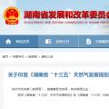 """湖南省""""十三五""""天然气发展规划:有序实施煤改气 加快发展天然气分布"""