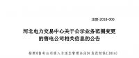 河北新公示业务范围变更的3家售电公司