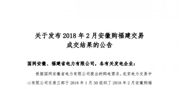 2018年2月安徽购福建跨省集中交易结果:成交电量为2.73亿千瓦时