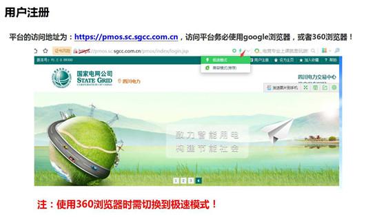 2018年四川电力市场用电企业注册工作展开(附操作指南)