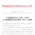 甘肃能监办:鼓励电储能投资 优先风电、光伏使用(附文件)
