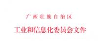 广西2018年电力市场主体注册相关工作展开