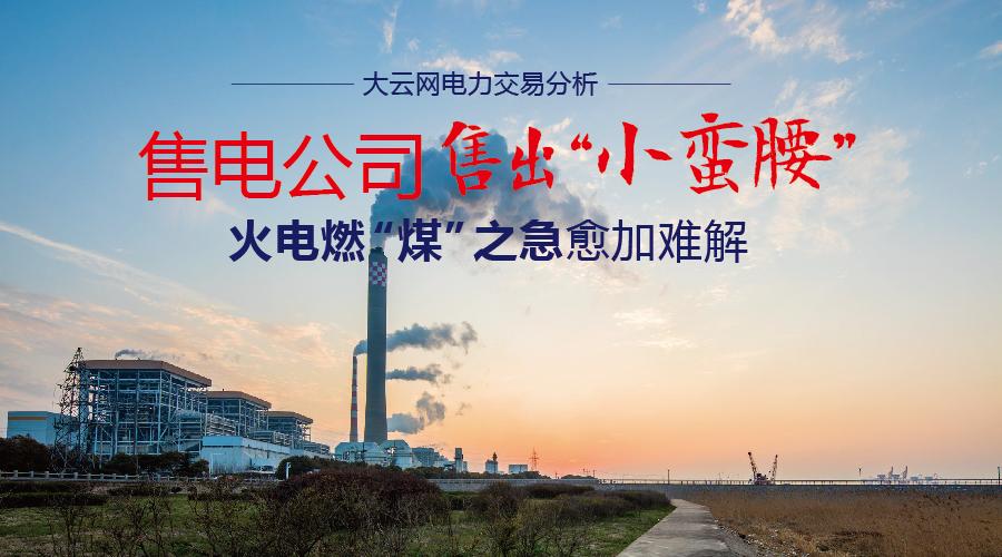 """大云网电力交易分析:售电公司售出""""小蛮腰"""" 火电燃""""煤""""之急愈加难解"""