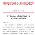贵州2018年长协第一批交易结果出炉 僵局已定