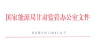 《甘肃省电力辅助服务市场运营规则(试行)》 单机容量100MW及以上的燃煤、燃气等火电机组参与调峰