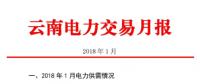 2018年1月云南电力交易月报:省内市场共成交电量70.04亿千瓦时 同比增长39.78%