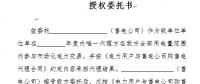 辽宁关于受理电力用户与售电公司代理合同备案的通知