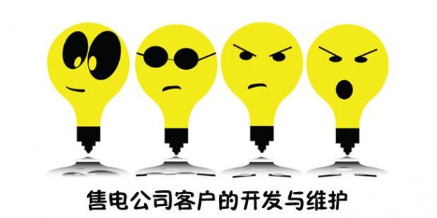售电公司客户的开发与维护