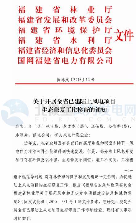 福建省林业厅:已建陆上风电项目生态修复不达标 暂停其上网电费结算且列入失信名单!(附通知)