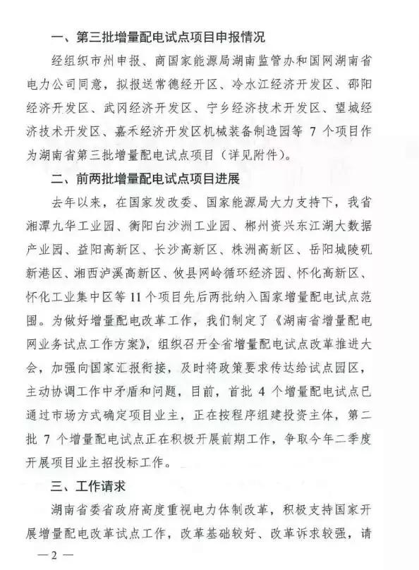 湖南省第三批增量配电业务改革试点完成申报