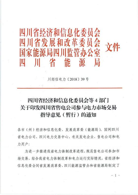 《四川省售电公司参与电力市场交易指导意见(暂行)》印发