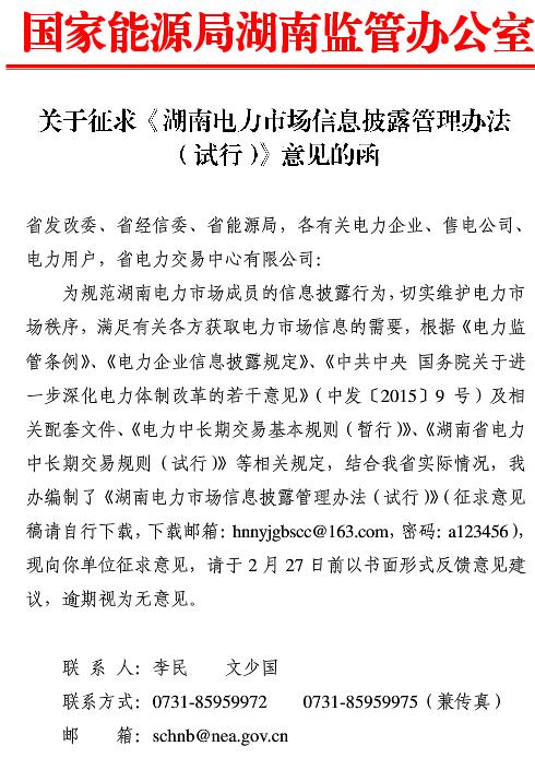《湖南电力市场信息披露管理办法(试行)》征求意见稿