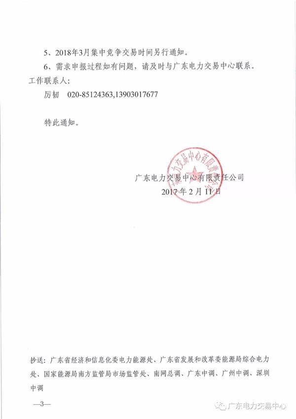 关于开展2018年3月集中竞争交易需求申报的通知