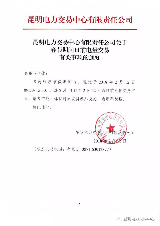 昆明电力交易中心有限责任公司关于春节期间日前电量交易有关事项的通知