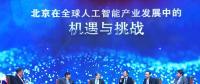 金山云成为北京前沿国际人工智能研究院首批成员单位