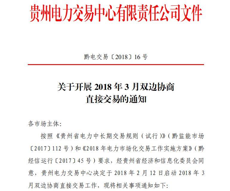 贵州2018年3月双边协商直接交易展开