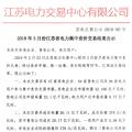 3月江苏省电力集中竞价交易结果:成交电量26.11亿千瓦时