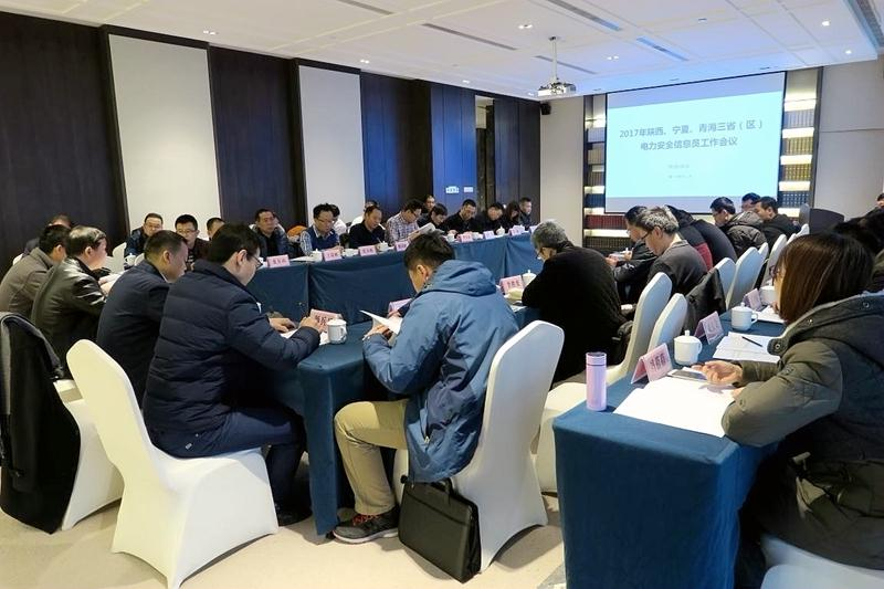 西北能源监管局召开2017年陕西、宁夏、青海 三省(区)电力安全信息员工作会议