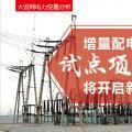 增量配电网改革试点项目建设将开启新的时代!