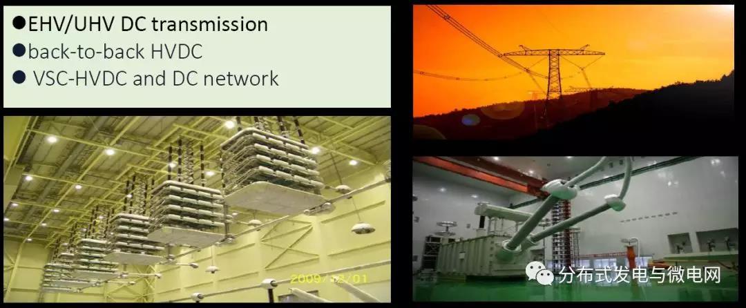 周孝信:能源转型中我国新一代电力系统的发展前景
