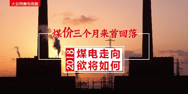 大云网售电观察:煤价三个月来首回落,2018煤电走向欲将如何?