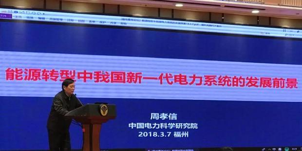 中科院院士周孝信:能源转型中我国新一代电力系统的发展前景