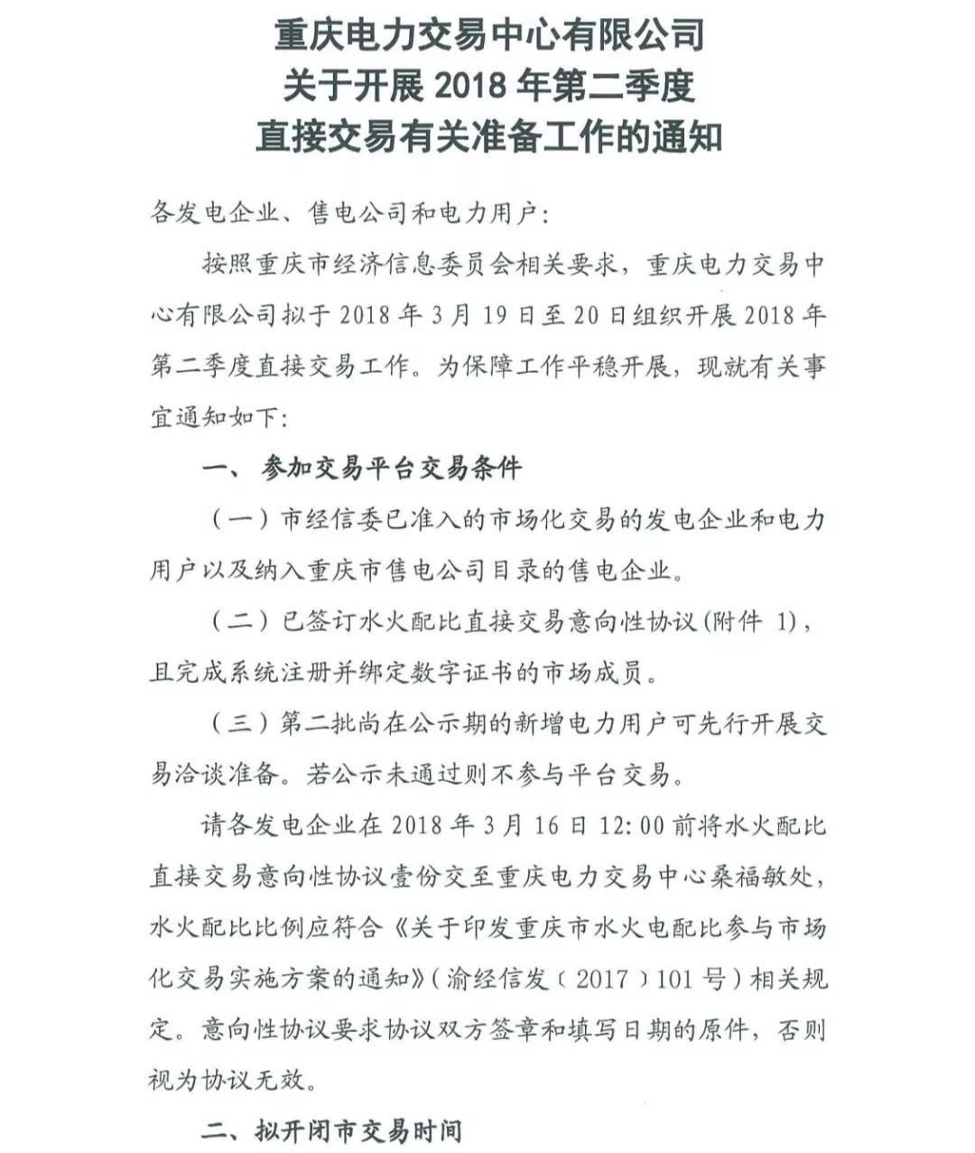 重庆2018年第二季度直接交易工作19日展开