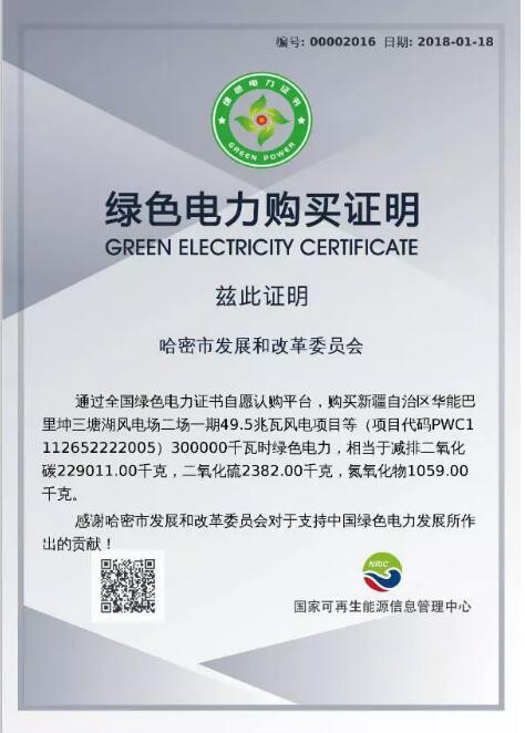 新疆哈密购买300个绿证 助力我国可再生能源发展