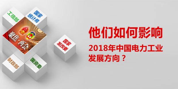 他们如何影响了2018年中国电力工业发展方向?