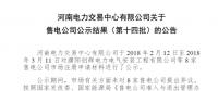 河南新增第十四批8家售电公司