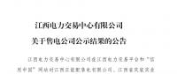 江西3家注册变更的售电公司通过公示