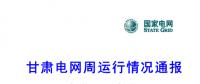 甘肃电力交易中心日前发布:甘肃电网周运行情况通报(3月1日-3月11日)