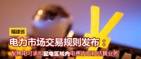 福建省电力市场交易规则发布:配售电可承担配电区域内电费收取和结算业务