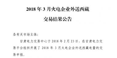 3月甘肃火电企业、新能源外送西藏、外送青海交易结果公告