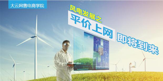 大云网售电商学院:风电发展之平价上网即将到来!