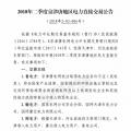 二季度京津唐地区电力直接交易规模111.32亿千瓦时