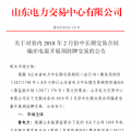 山东2月中长期交易合同偏差电量预挂牌交易22日展开