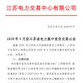 4月份江苏电力集中竞价交易:单机容量13.5万千瓦级及以上火电、核电均可参与