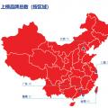 2018年中国最有价值品牌300强(附全名单) 国家电网、中国神华、国电电力等均上榜